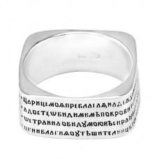 Кольцо - наперстная молитва
