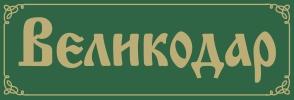 Великодар - магазин товаров православной тематики